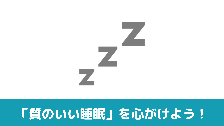 良質な睡眠が美肌への第一歩