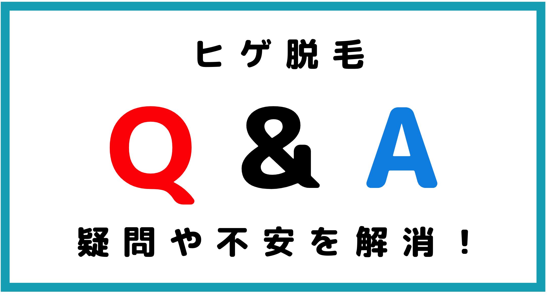 ヒゲ脱毛に関する疑問はQ&Aで一気に解決!