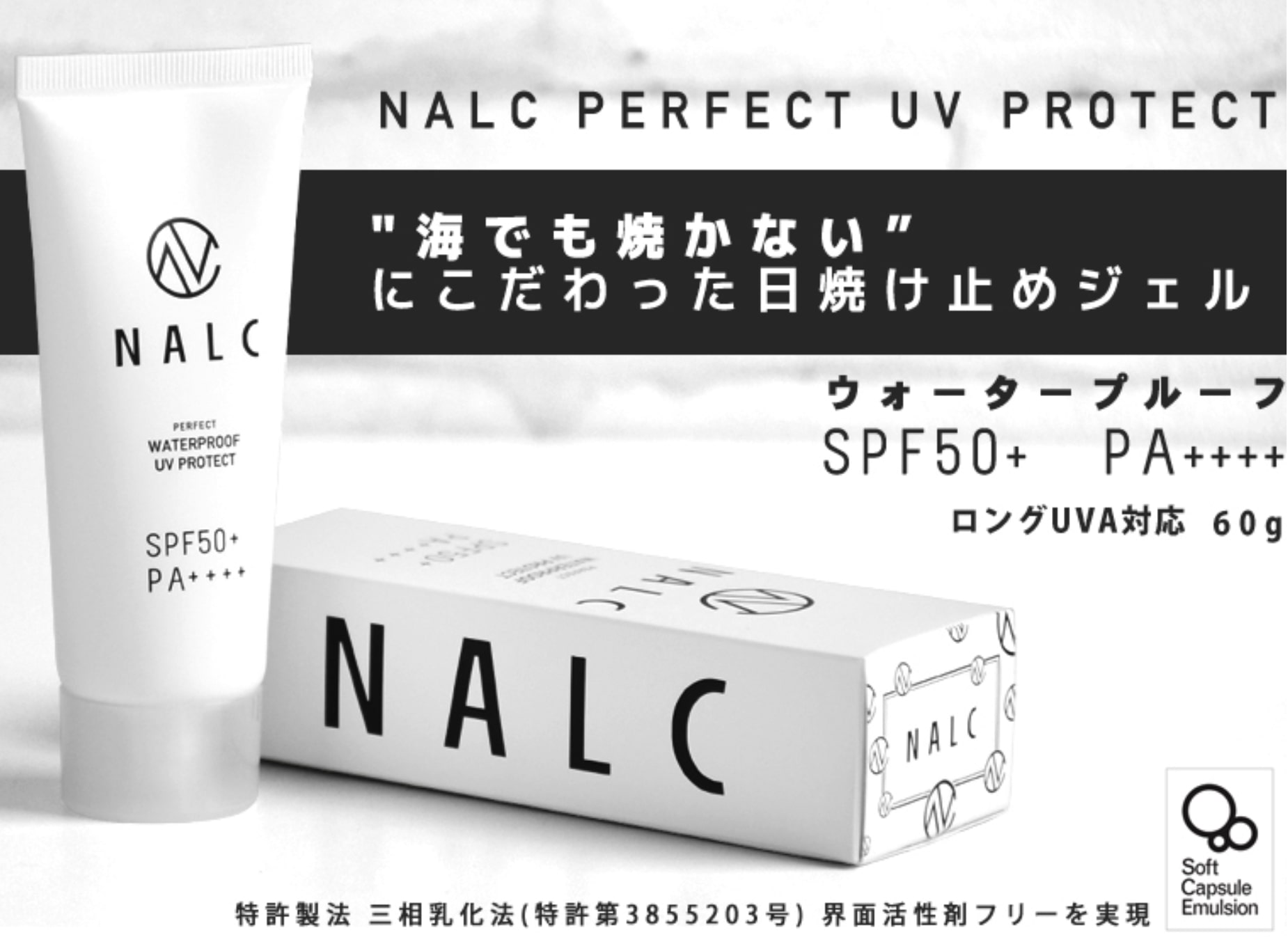 NALC PERFECT UV PROTECT (クリームタイプ)