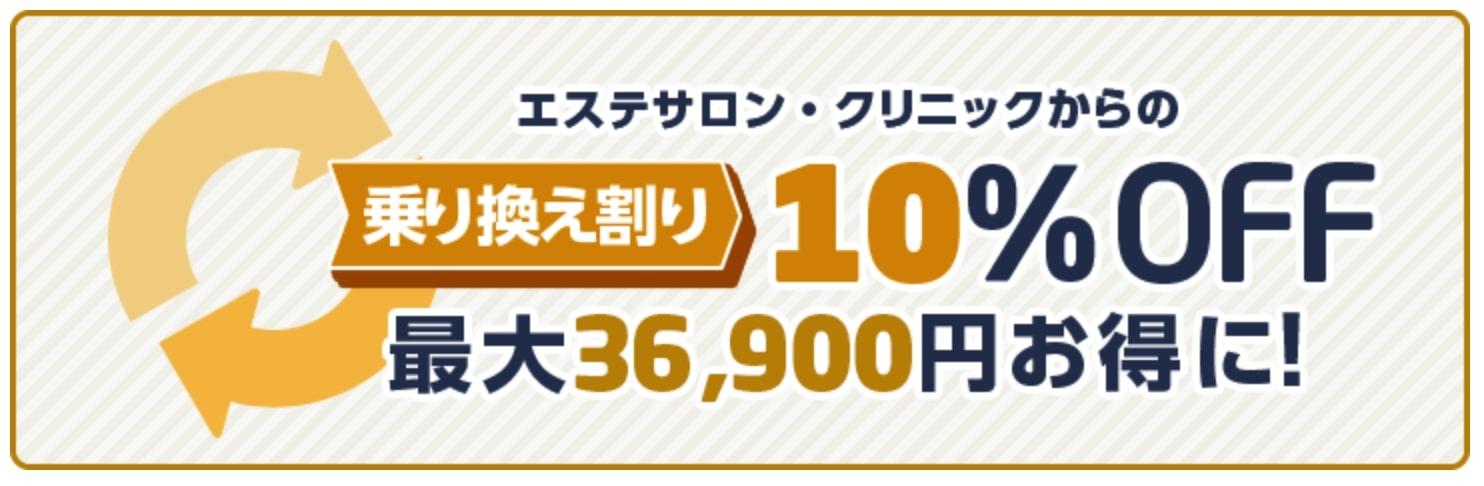 乗り換え割【10%割引】