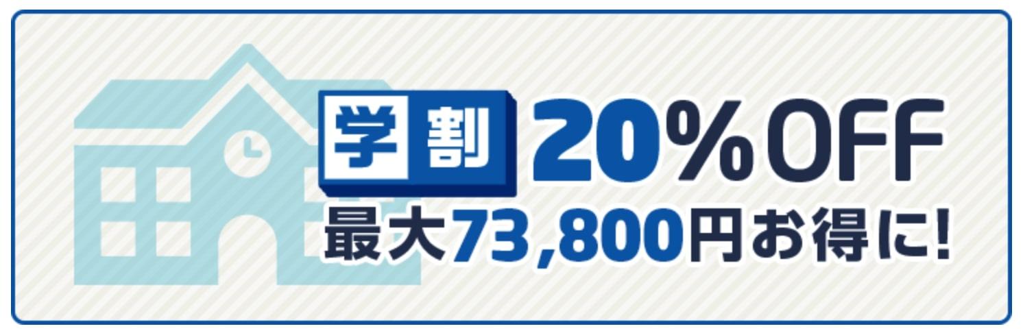 学割【20%割引】