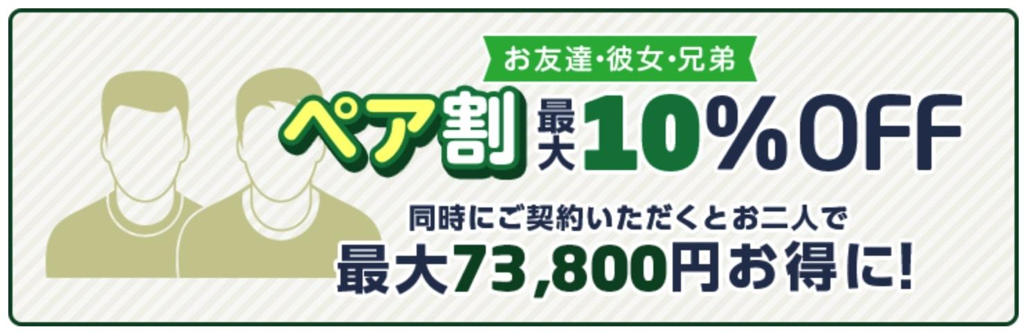 ペア割【10%割引】