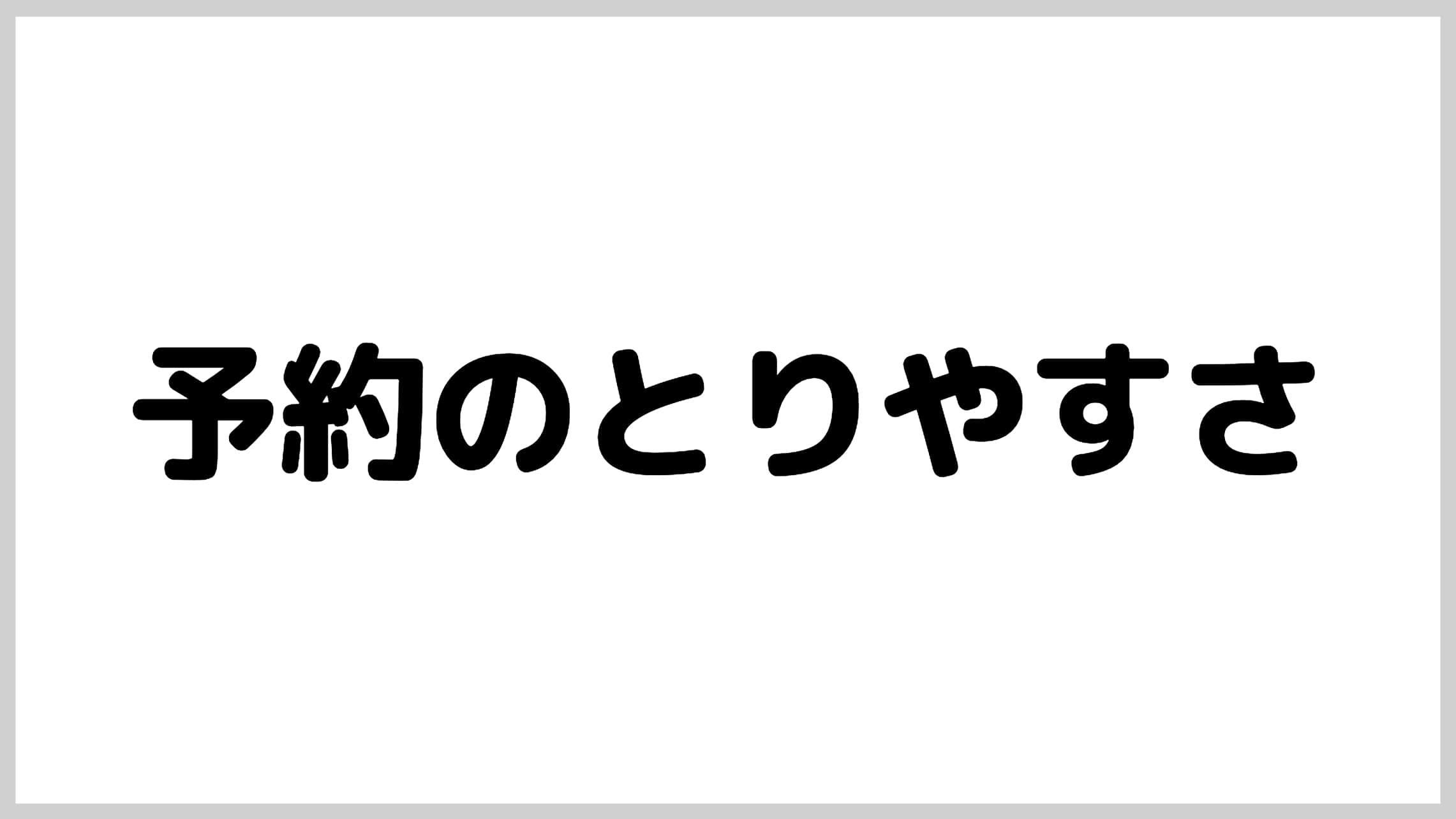 予約の取りやすさ【湘南美容の勝利】