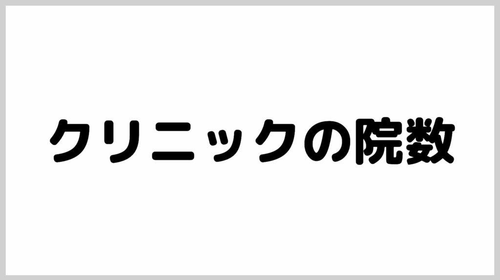 クリニックの院数【湘南美容の圧勝】