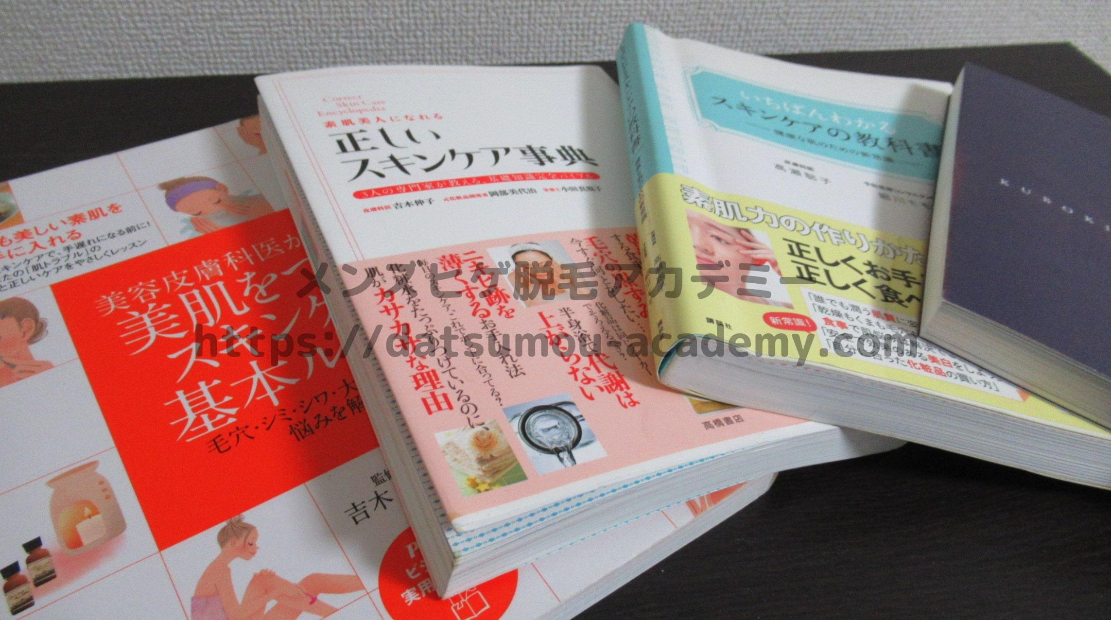 スキンケアの勉強で使った本の数々