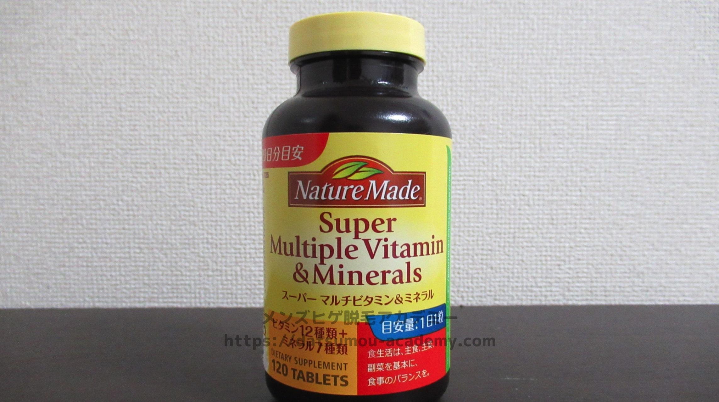 マルチビタミンのサプリは1つあると便利!